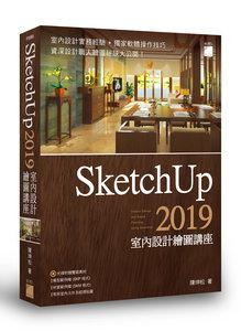 SketchUp 2019 室內設計繪圖講座-cover