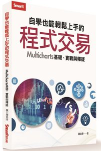 自學也能輕鬆上手的程式交易:Multicharts 基礎、實戰與釋疑-cover