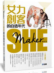 She Maker:女力創客的自造年代, 2/e-cover