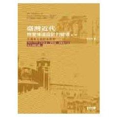 臺灣近代視覺傳達設計的變遷-臺灣本土設計史研究, 2/e-cover
