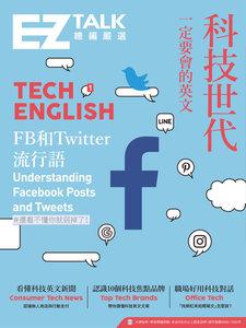 科技世代一定要會的英文:EZ TALK 總編嚴選特刊(1書+QR code)-cover