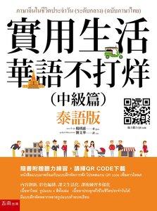 實用生活華語不打烊:中級篇(泰語版)(隨書附聽力QR CODE)-cover