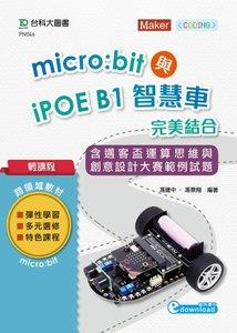 輕課程 Micro:bit 與 iPOE B1 智慧車完美結合含邁客盃運算思維與創意設計大賽範例試題-cover