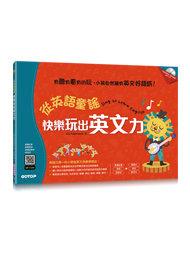 從英語童謠快樂玩出英文力:有聽有看有的玩,小孩自然擁有英文好語感!(Sing to Learn English)(書+CD+MP3+動畫影片)-cover