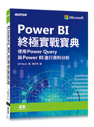 Power BI 終極實戰寶典|使用 Power Query 與 PowerBI 進行資料分析 (Collect, combine, and  transform data using Power Query in Excel and Power BI)