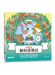 超厲害動物塗鴉技:16個簡單公式就畫出 60種動物!-cover