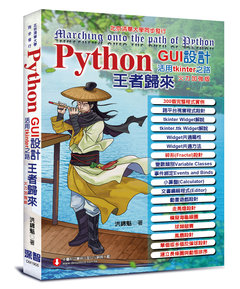 Python GUI 設計活用 tkinter 之路 王者歸來 (火力加強版)-cover