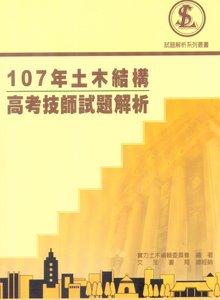 107年土木結構高考技師試題解析-cover