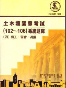 土木類國家考試 (102~106) 系統題庫 (四) 施工、營管、測量