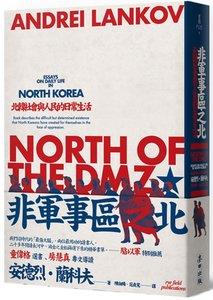 非軍事區之北——北韓社會與人民的日常生活-cover