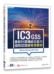 IC3 GS5 最新計算機綜合能力國際認證 -- 總考核教材 (適用IC3 GS5 2016與IC3 GS5)-cover