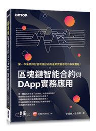 區塊鏈智能合約與 DApp 實務應用-cover