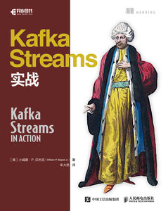 Kafka Streams 實戰 (Kafka Streams in Action: Real-time apps and microservices with the Kafka Streaming API)-cover