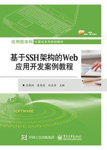 基於SSH架構的Web應用開發案例教程-cover