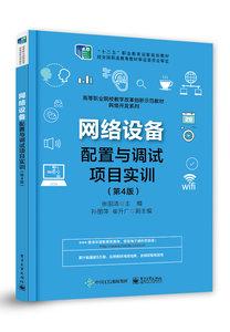 網絡設備配置與調試項目實訓(第4版)-cover