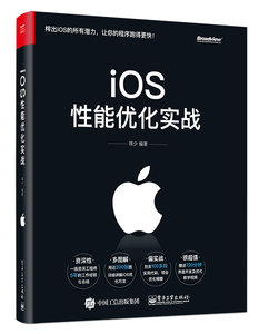 iOS 性能優化實戰-cover