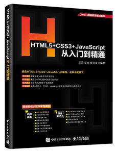 HTML5+CSS3+JavaScript從入門到精通-cover