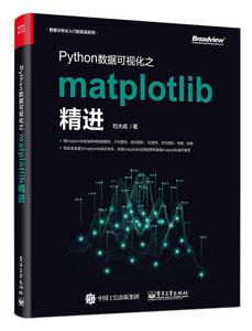 Python 數據可視化之 matplotlib 精進-cover