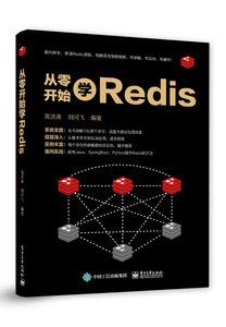 從零開始學 Redis-cover