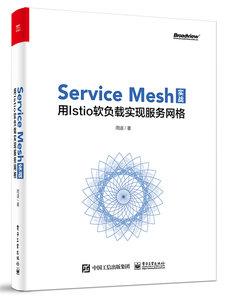 ServiceMesh實戰:用Istio軟負載實現服務網格