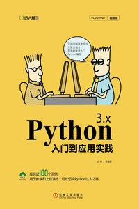 Python 3.x入門到應用實踐-cover