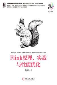 Flink 原理、實戰與性能優化-cover