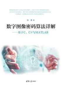 數字圖像密碼算法詳解——基於C、C#與MATLAB-cover