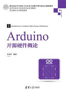 Arduino 開源硬件概論-cover