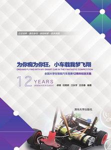 為你痴為你狂,小車載我夢飛翔-----全國大學生智能汽車競賽12周年紀念文集-cover
