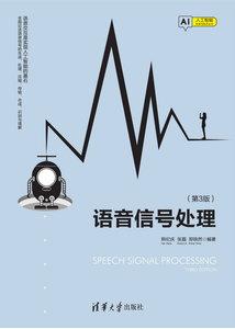 語音信號處理, 3/e-cover