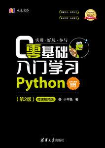 零基礎入門學習 Python, 2/e-cover