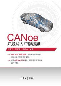 CANoe 開發從入門到精通-cover