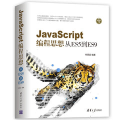 JavaScript 編程思想 : 從 ES5 到 ES9-cover