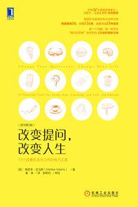 改變提問,改變人生:12個改善生活與工作的有力工具(原書第3版)-cover