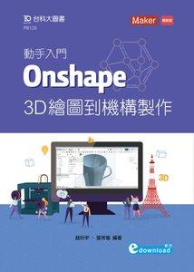 動手入門 Onshape 3D 繪圖到機構製作-cover