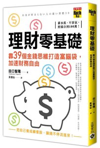 理財零基礎,靠39個金錢思維打造富腦袋,加速財務自由-cover