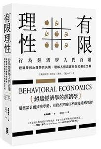 有限理性:行為經濟學入門首選!經濟學和心理學的共舞,理解人類真實行為的最佳工具-cover