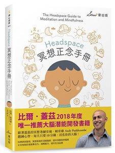 Headspace 冥想正念手冊-cover