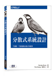 分散式系統設計 (Designing Distributed Systems: Patterns and Paradigms for Scalable, Reliable Services)-cover