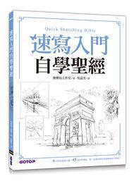 速寫入門自學聖經:第一本最全面的快速繪畫技巧寶典!-cover
