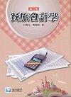 餐旅會計學, 2/e-cover