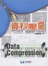 資料壓縮-cover