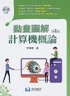 動畫圖解計算機概論, 2/e (DVD Inside)-cover