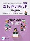 當代物流管理:理論與實務, 6/e-cover