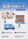 流通冷鏈管理:從採購到零售-cover