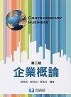 企業概論, 3/e-cover