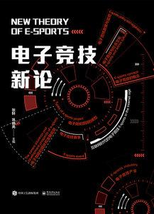 電子競技新論-cover
