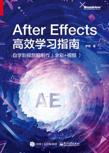AfterEffects 高效學習指南:自學影視後期製作-cover