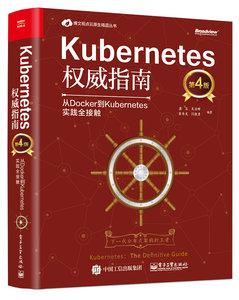 Kubernetes 權威指南:從 Docker 到 Kubernetes 實踐全接觸, 4/e-cover