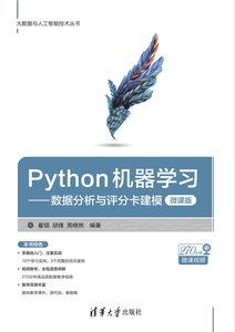 Python 機器學習 — 數據分析與評分卡建模-cover